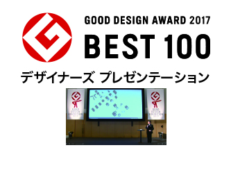GOOD DESIGN NEST100 presentation